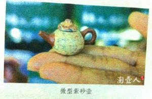 微型紫砂壶