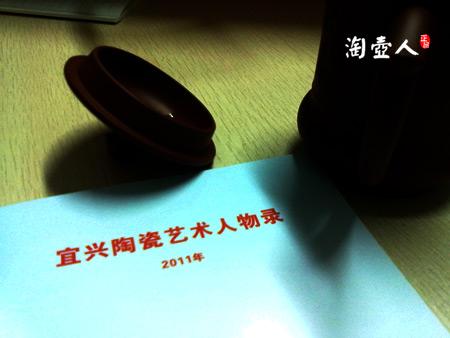 宜兴紫砂壶名人录