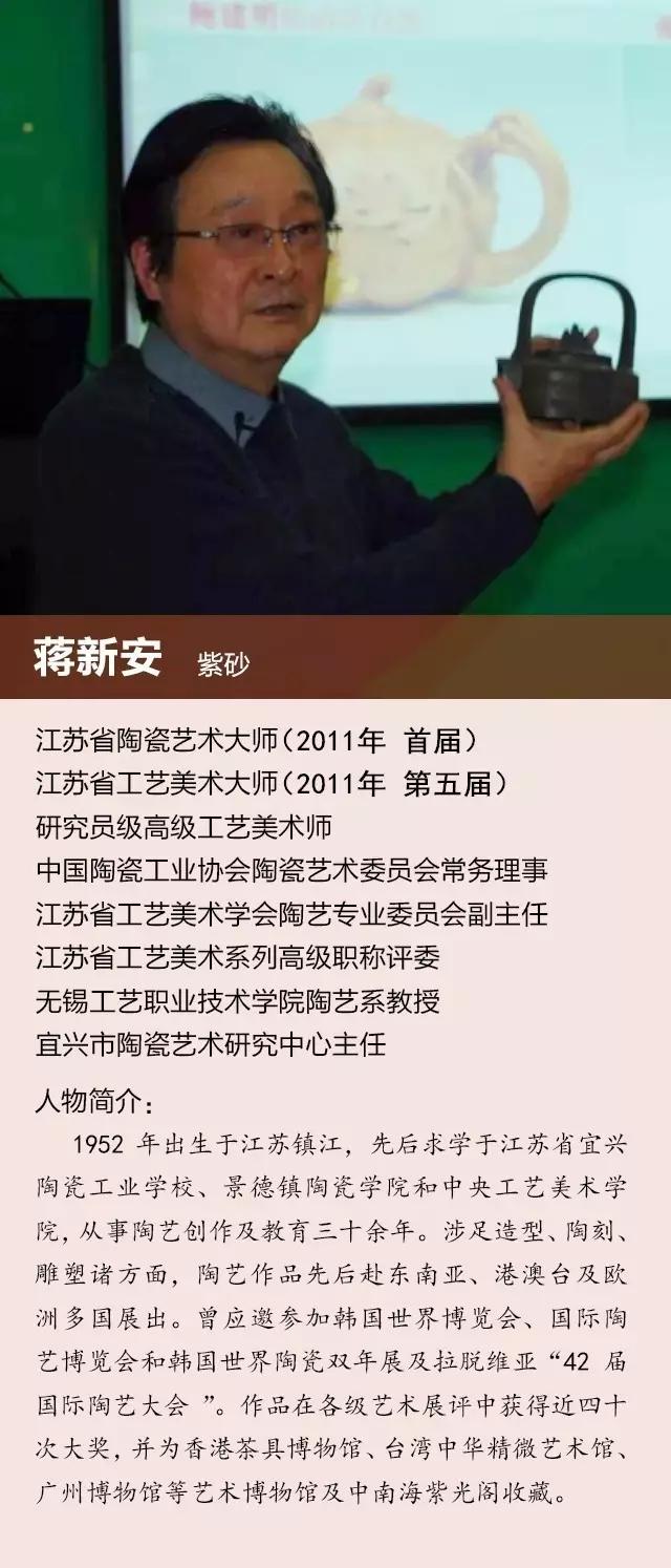储华芳_(2017版)宜兴陶艺界83位省级大师名录