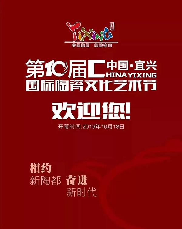 第十届中国宜兴国