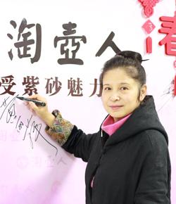 宜兴紫砂壶名家黄丽萍