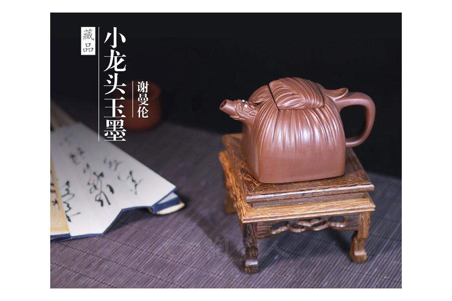 宜兴紫砂壶名家谢曼伦紫砂壶-小龙头玉墨壶
