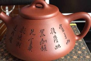宜兴紫砂壶石瓢