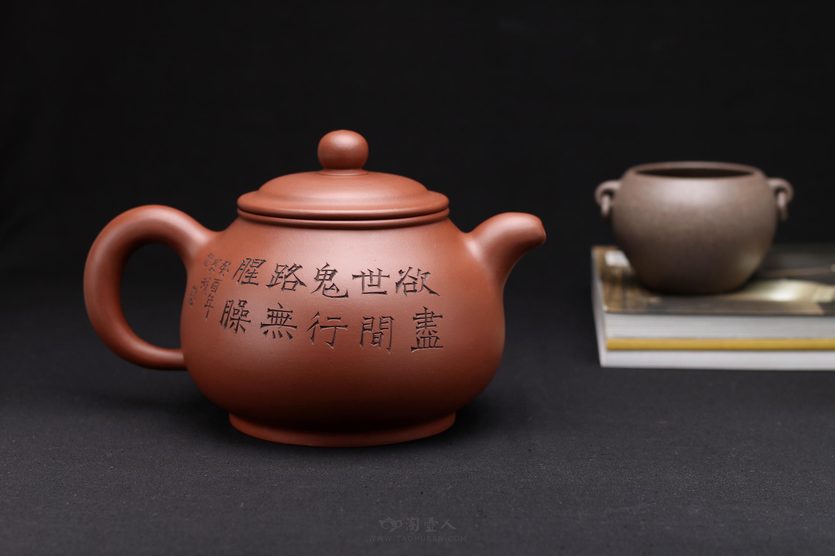 宜兴紫砂壶名家华健紫砂壶-大潘壶