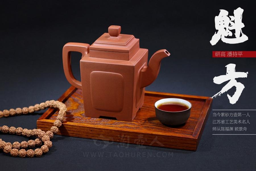 宜兴紫砂壶名家潘持平紫砂壶-魁方壶