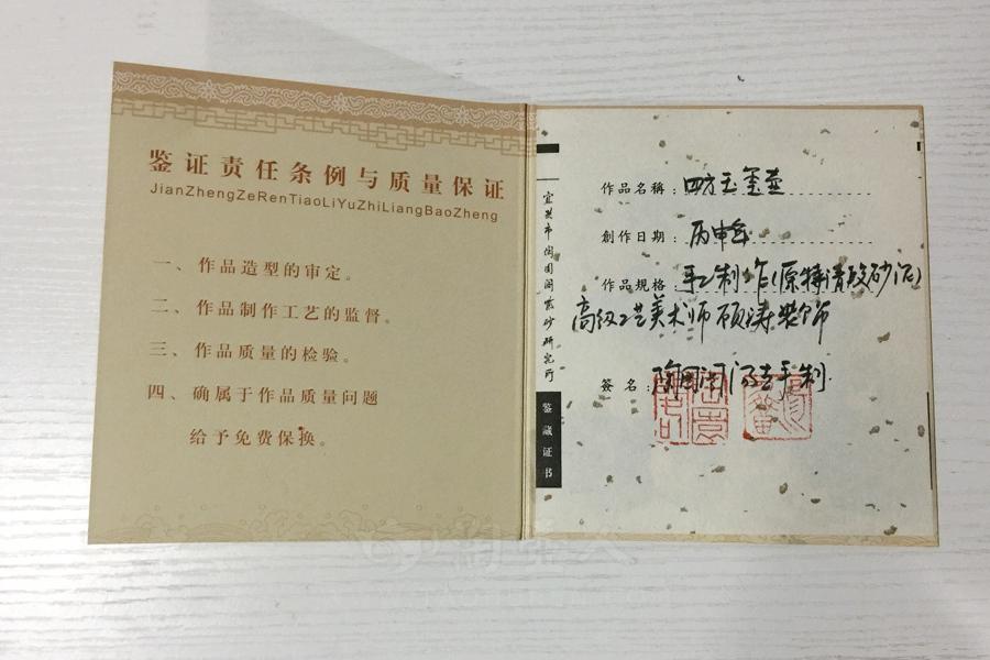 宜兴紫砂壶名家汤杰紫砂壶-四方玉玺(顾涛装饰)壶