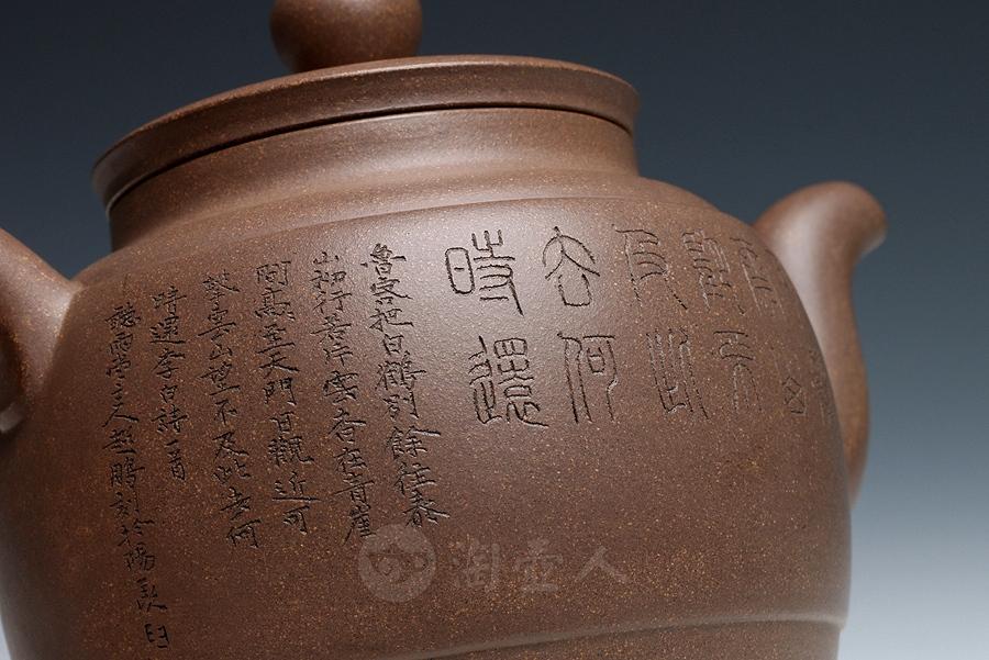 省大师、范伟群【