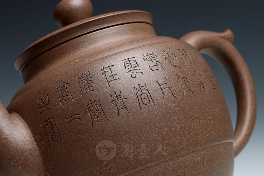 雅集壶(王超鹏刻)