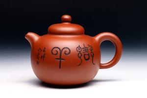 红玉壶(姚志源刻)