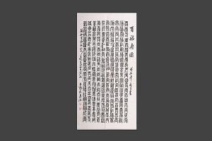 百福寿图·字画