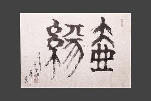 壶缘·字画