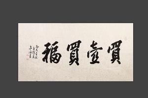 买壶买福·字画
