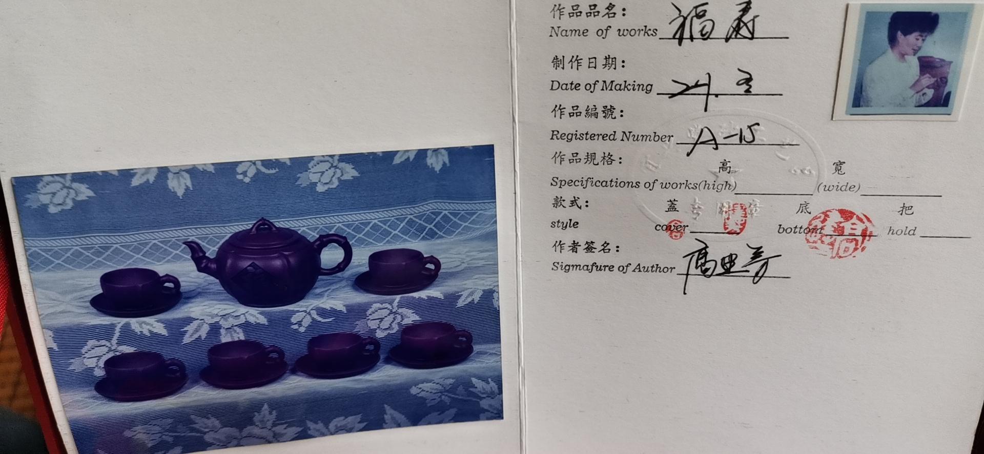 紫砂壶鉴定
