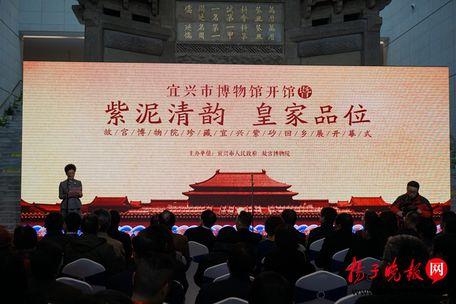 百余件故宫博物馆馆藏紫砂精品回宜兴展览宜兴市博物馆正式开馆