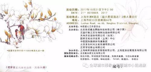 耿春华<b>紫砂</b>壶工艺大师第十二届全球城市形象大使