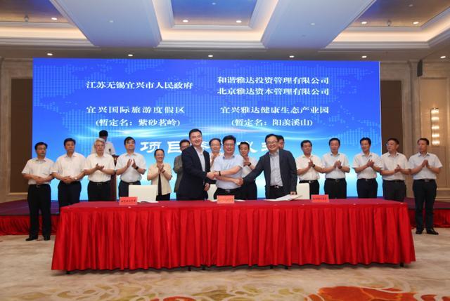 总额210亿元,<b>宜兴</b>有史以来投资体量最大项目诞生