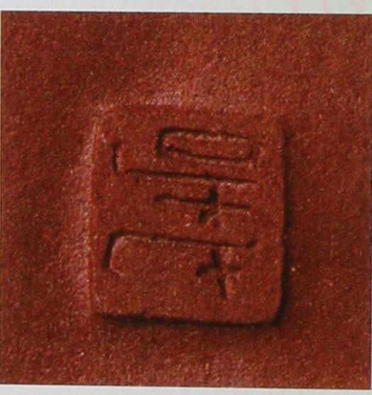 吴光荣的紫砂壶印章