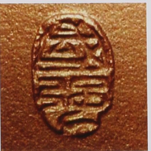 袁国强的紫砂壶印章