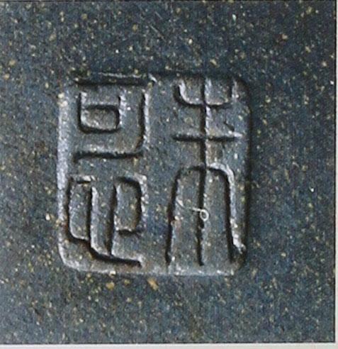 朱可心的紫砂壶印章
