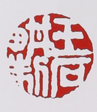 王石耕的紫砂壶印章