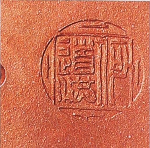 何道洪的紫砂壶印章