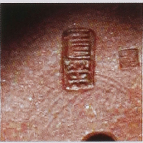 顾道荣的紫砂壶印章