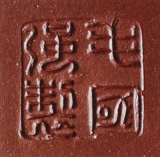 毛国强的紫砂壶印章