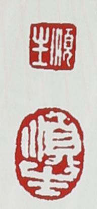 倪顺生的紫砂壶印章