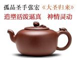 宜兴紫砂壶名家张宏作品《大圣归来》