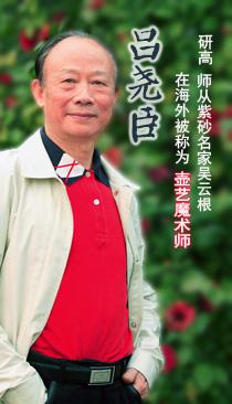 中国工艺美术大师吕尧臣