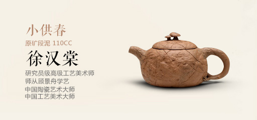 宜兴紫砂壶名家徐汉棠 『小供春』紫砂壶