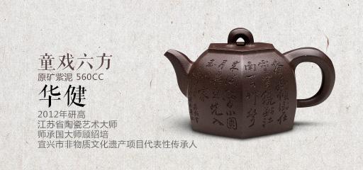 宜兴紫砂壶名家华健『童戏六方(寒越装饰)』紫砂壶 021610