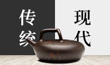 漫谈紫砂陶与现代陶艺