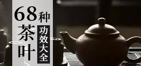 68种茶叶的功效大全