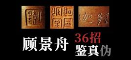 顾景舟36招鉴壶真伪