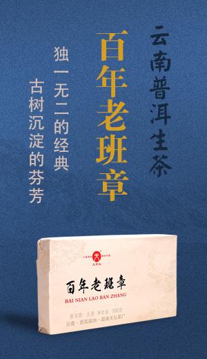 百年老班章普洱生茶