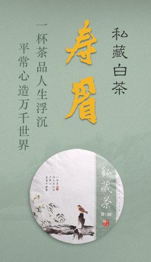 2017寿眉白茶