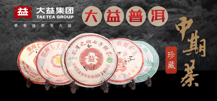 大益普洱中期茶