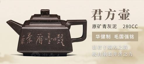 华健作品《君方(毛国强铭)》