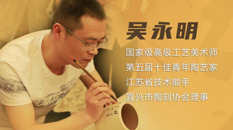 吴永明·十佳青年陶艺家