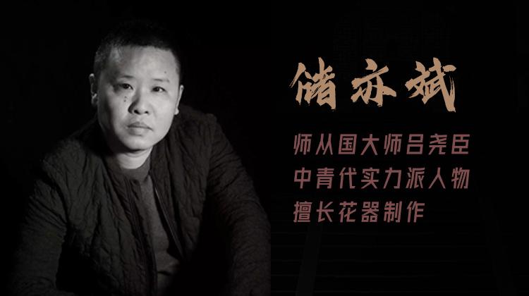 储亦斌国家级高级工艺美术师