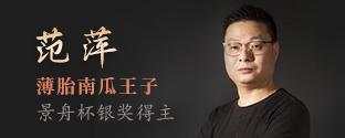 范萍高级工艺美术师