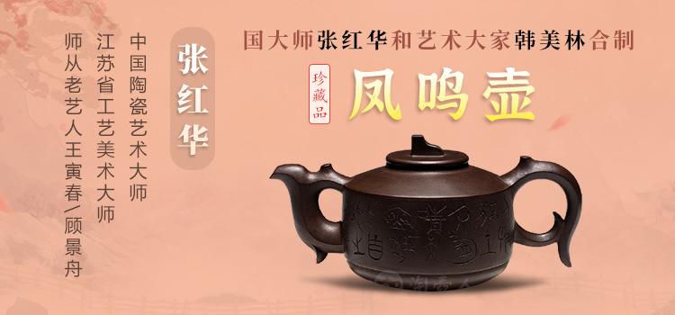 张红华作品《凤鸣壶(与韩美林合制)》