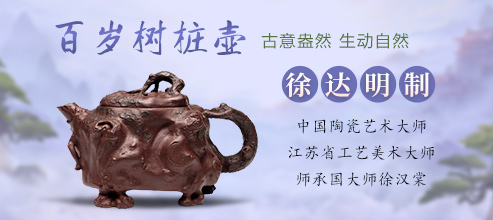 徐達明王秀芳伉儷合制百歲樹樁壺